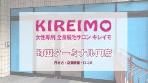 キレイモ町田ターミナル口店への行き方・口コミ・店舗情報を紹介!