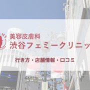 渋谷フェミークリニックへの行き方〔写真あり〕・口コミ・店舗情報を紹介!