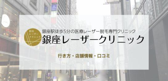 銀座レーザークリニックへの行き方〔写真あり〕・口コミ・店舗情報を紹介!