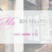 銀座Mitaクリニックへの行き方〔写真あり〕・口コミ・店舗情報を紹介!