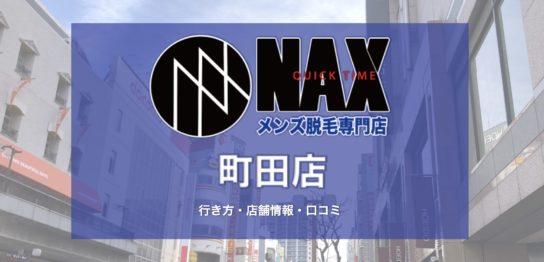 メンズ脱毛NAX町田店への行き方〔写真あり〕・口コミ・店舗情報を紹介!