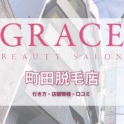 グレース町田脱毛店への行き方〔写真あり〕・口コミ・店舗情報を紹介!