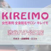 キレイモ渋谷ハチ公口店への行き方〔写真付き〕・口コミ・店舗情報を紹介!