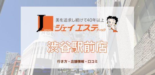 ジェイエステティック渋谷駅前店への行き方〔写真あり〕・口コミ・店舗情報を紹介!