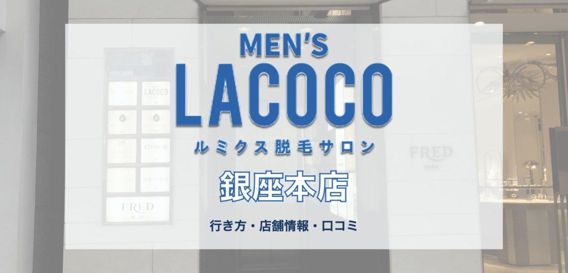 メンズラココ銀座本店への行き方・口コミ・店舗情報を紹介
