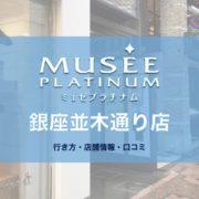 ミュゼ銀座並木通り店への行き方〔写真あり〕・口コミ・店舗情報を紹介!
