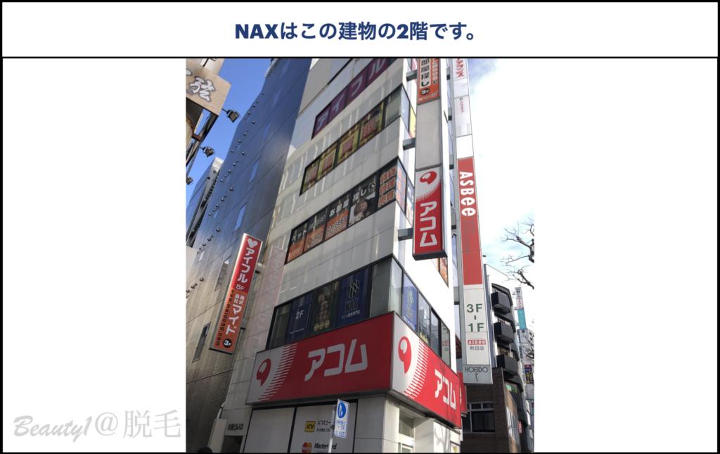 JR町田駅からNAX町田店への行き方