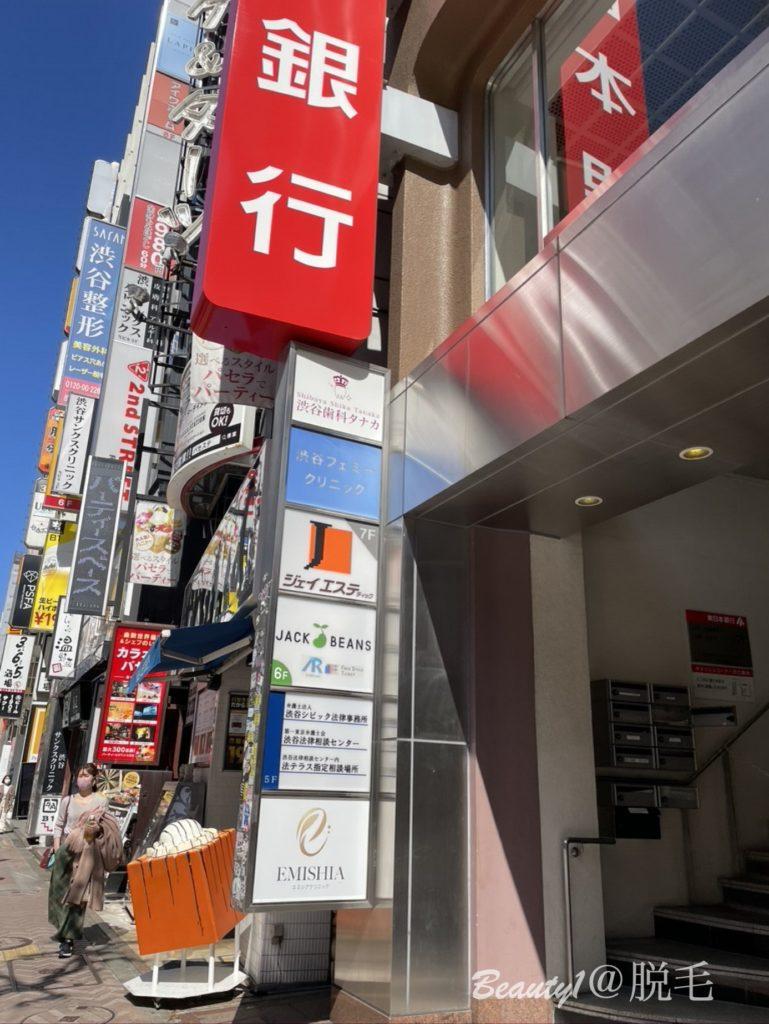 ジェイエステ渋谷駅前店への行き方